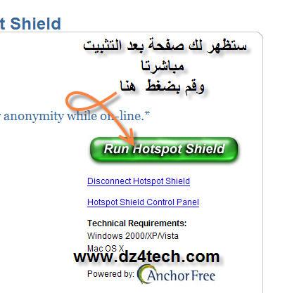 برنامج كسر البروكسي hotspot shield 420