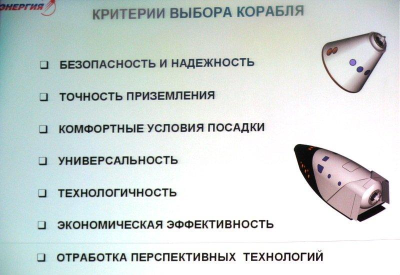 Détails sur le futur vaisseau russo-européen Hyp310