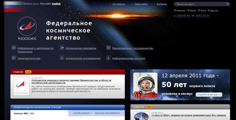 Le site de Roscosmos sans... son chef Toutve10