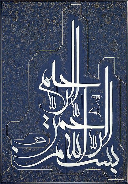 تشكيلات خط المعلى ( خط ايراني ) 1110