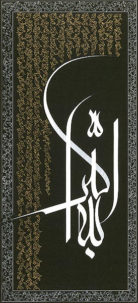 تشكيلات خط المعلى ( خط ايراني ) 1310