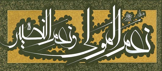 تشكيلات خط المعلى ( خط ايراني ) 1410