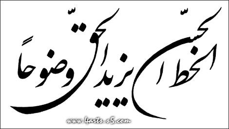 الخط الحسن .. لوحات Alkhat10