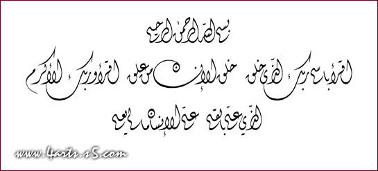الخط الحسن .. لوحات Iqra10