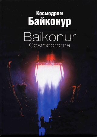 Kosmonavtika.com - Page 3 Baiko10