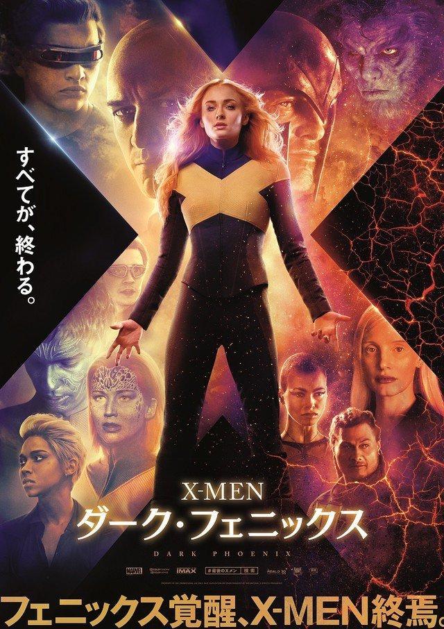Affiches X-Men: Dark Phoenix D5tiuu10