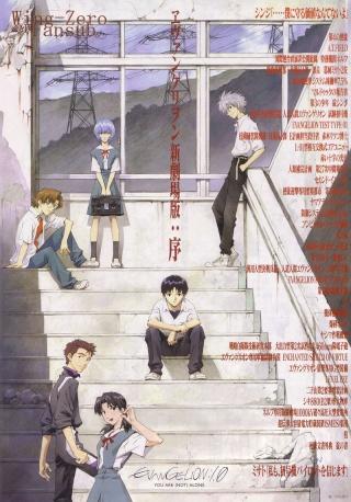[MU] Evangelion Shin Gekijouban: Rebuild of Evangelion (1/4) Evange14