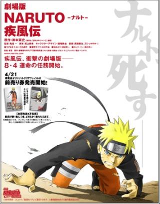 [MU] Pelicula 4 De Naruto (1er Pelicula Shippudden) Movie410