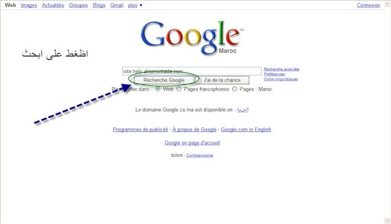 طريقة بحث مميزة على موقعك في غوغل  250