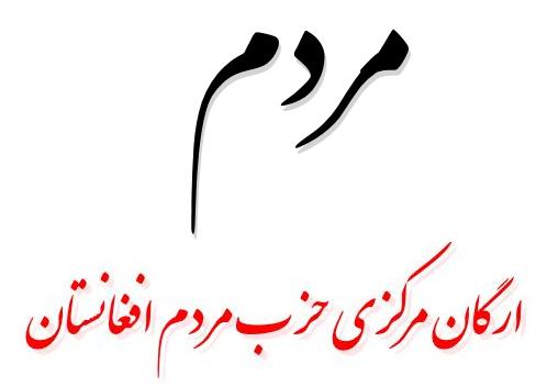 سایت  حزب مردم افغانستان