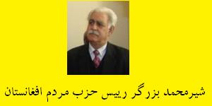 --- مباحثات سیاسی و اندیشه یی هواداران جنبش مترقی ، چپ و دموکراتیک افغانستان Shirmo10