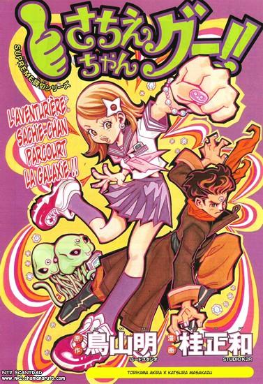 Dr SLUMP - Akira TORIYAMA Nt2sac10