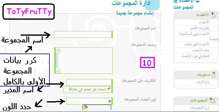 - كيفية صنع مجموعات المشرف العام أو المراقب العام أو نائب المدير 1010