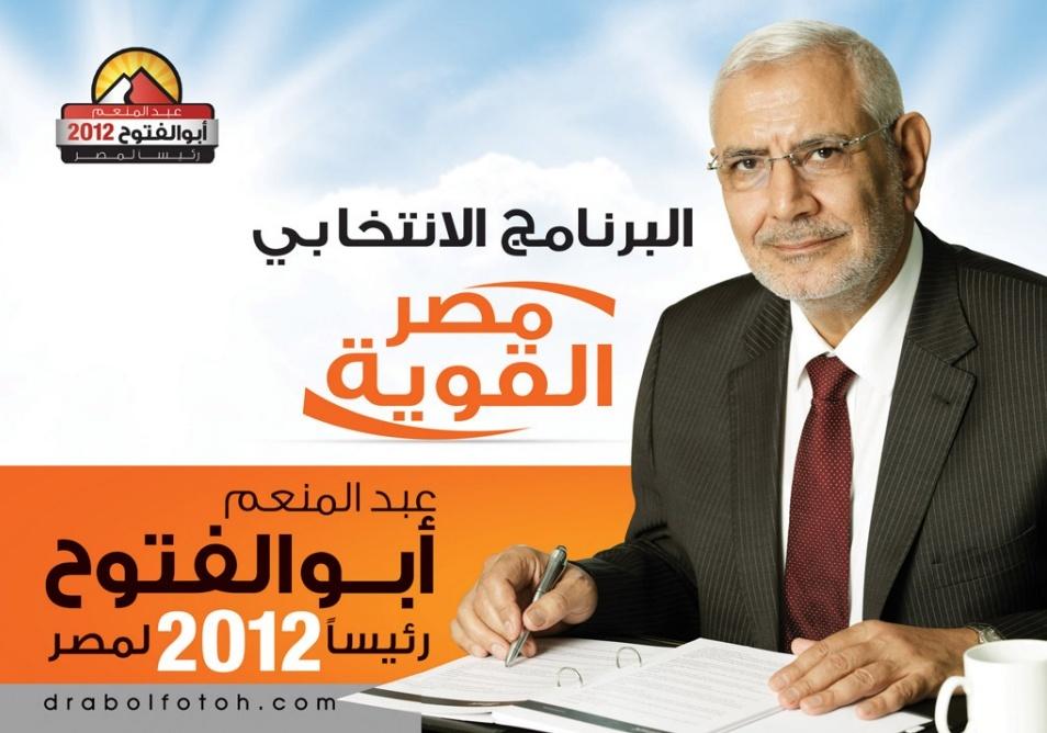 تحميل كتاب برنامج المرشح الرئاسي عبد المنعم أبو الفتوح Abd_el10