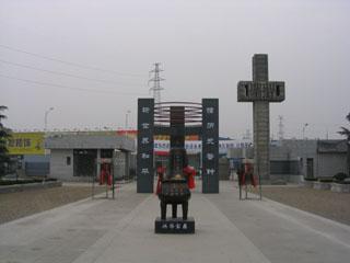 [Défi Trouvé] Mémorial aux victimes du massacre de Nankin  (Une page d'histoire méconnue...) - Page 2 Memori10
