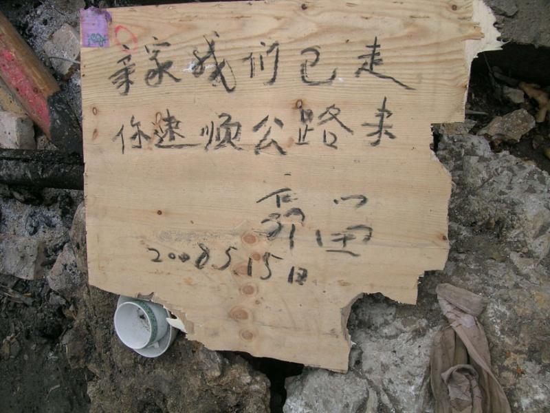 Tremblement de terre en Chine Dscn2562