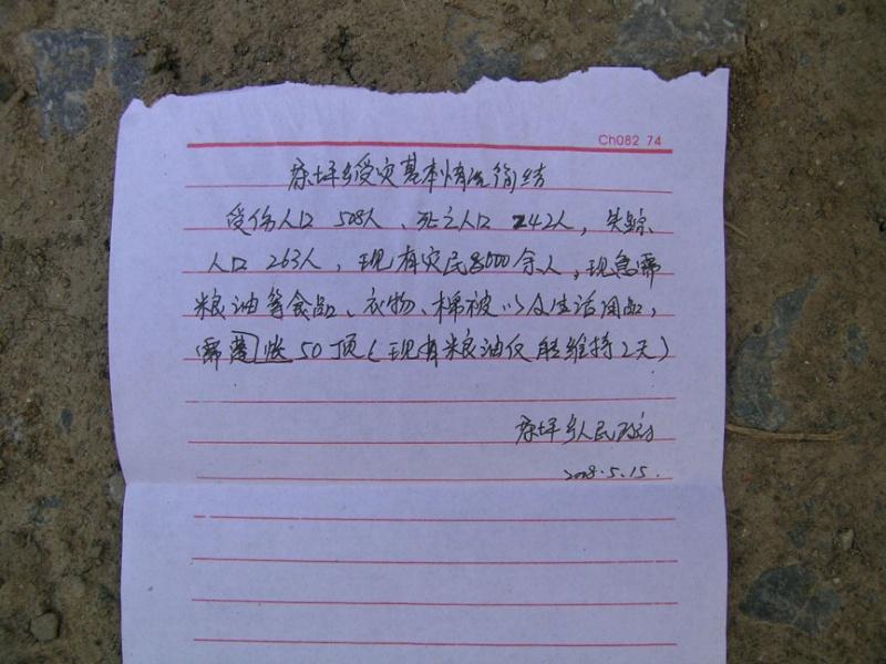 Tremblement de terre en Chine Dscn2625