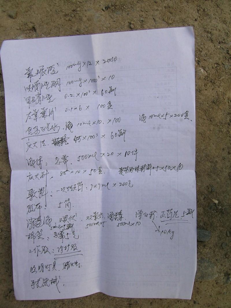 Tremblement de terre en Chine Dscn2626