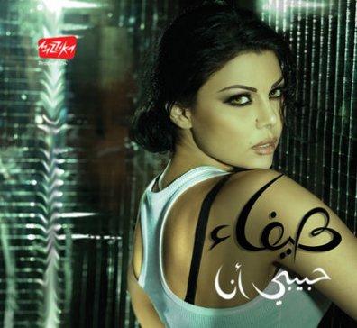 Buy Habibi Ana Online ! L9863810