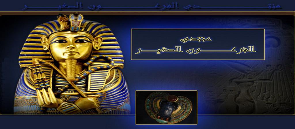 منتدى الفرعون الصغير