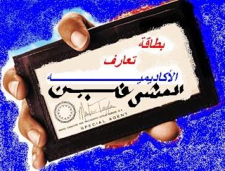 بطاقة تعارف - صفحة 3 Fsd10