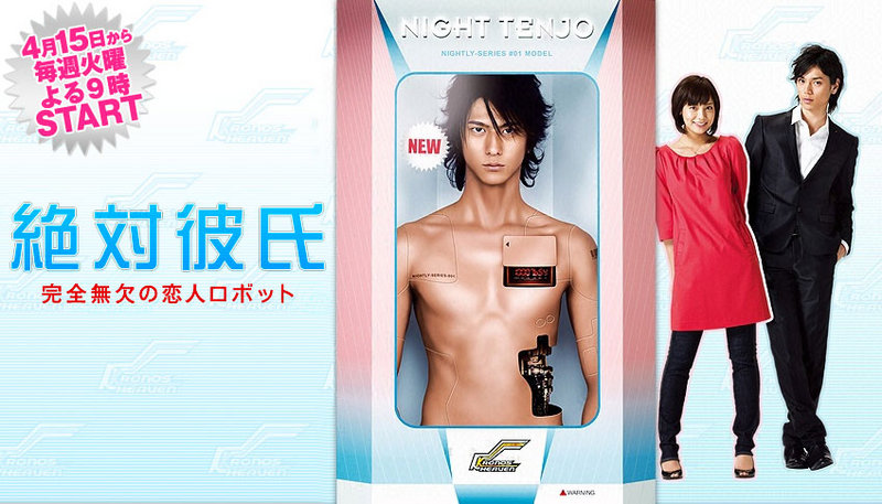 ZETTAI KARESHI = Absolute boyfriend *new drama* 800px-10