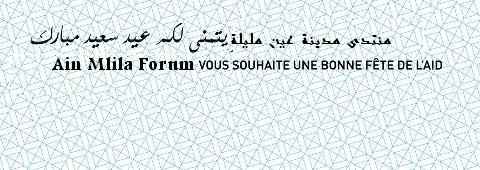 بأي حال عدت يا عيد على الأمة الإسلامية Aid_ad10