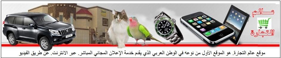 عـــاالــــــــــــم التــجـــــــارة