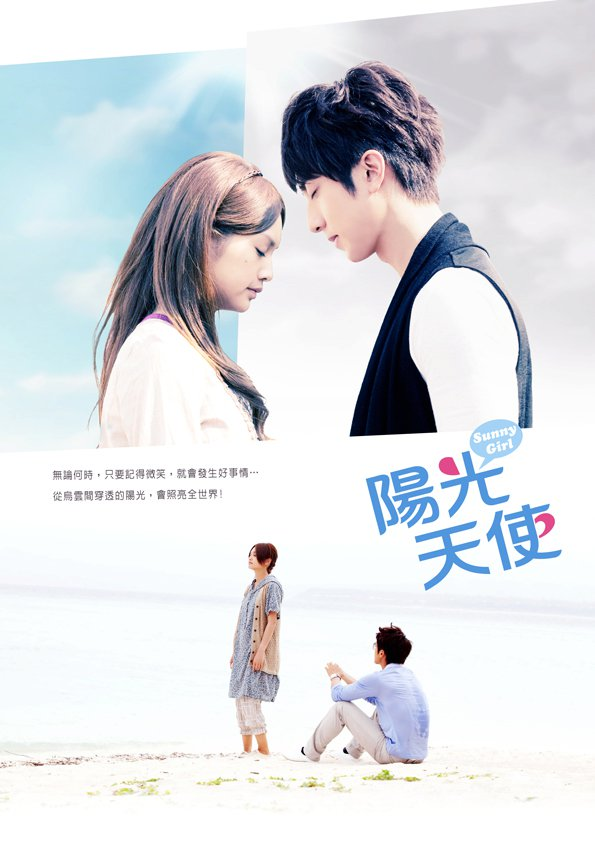 [ Projet TW-Drama ] Sunny Girl 26651010