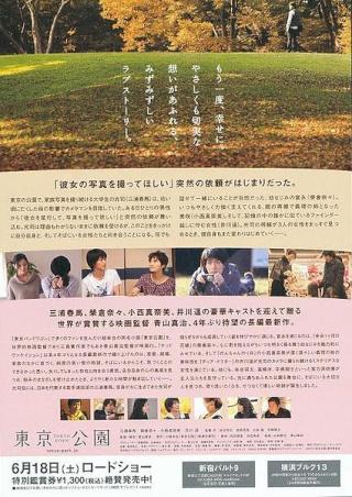 [ Projet J-Film ] Tokyo Koen 87014510