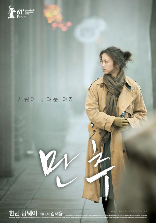 [ Projet K-Film ] Late Autumn Anna_c10