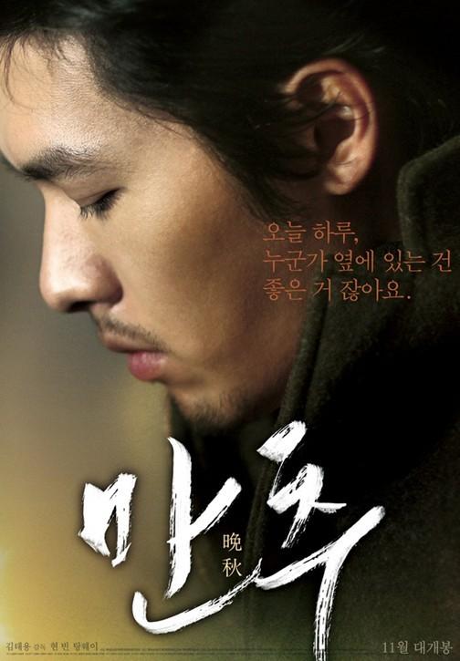 [ Projet K-Film ] Late Autumn Da77dc10