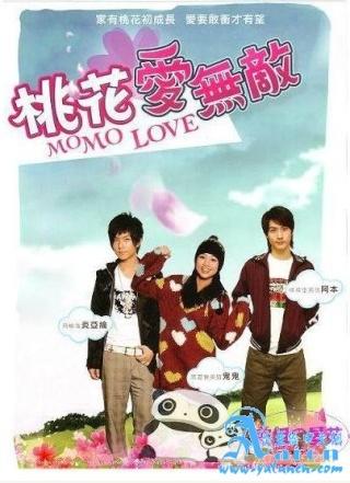 [ Projet TW-Drama ] Momo Love Guigui12