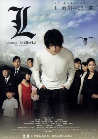 L : Change the World L_chan11