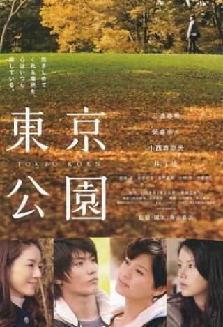 [ Projet J-Film ] Tokyo Koen Sans_220