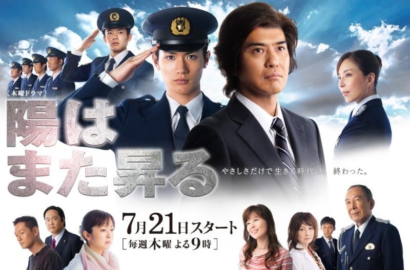 [ Projet J-Drama ] Hi wa Mata Noboru Sans_t54