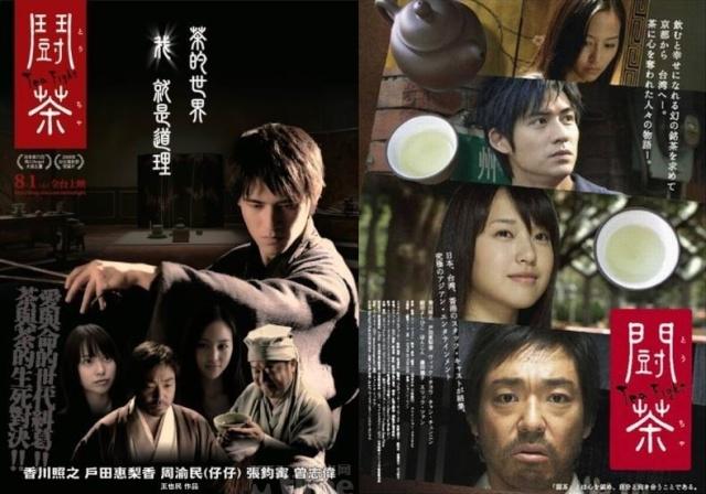 [ Projet TW/J-Film ] Tea Fight Tea10