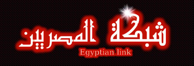 مبروك شعب مصر وغدا وجه جديد للامه العربيه بسواعد مصر وابنائها الله اكب Oo10