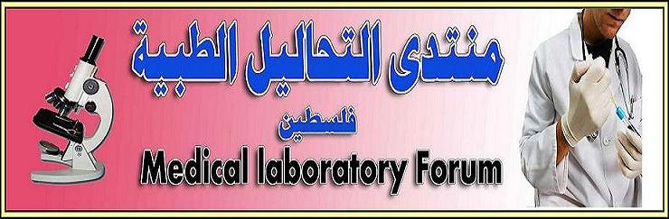 منتدي التحاليل الطبية فلسطين