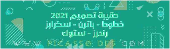 بيكاسو ديزاين 1211