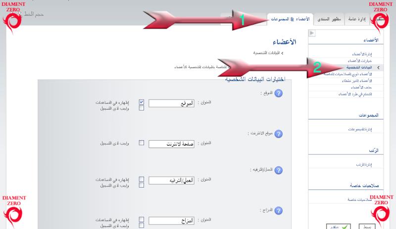 كيفية أضافة أو إزالة البيانات الشخصية من التسجيل 010