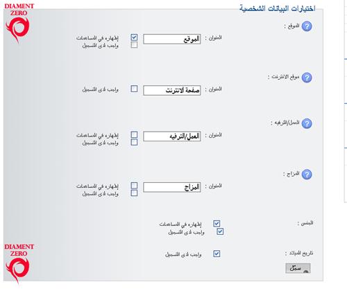 كيفية أضافة أو إزالة البيانات الشخصية من التسجيل 110