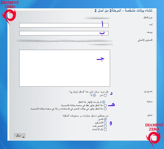 كيفية أضافة أو إزالة البيانات الشخصية من التسجيل 2-112