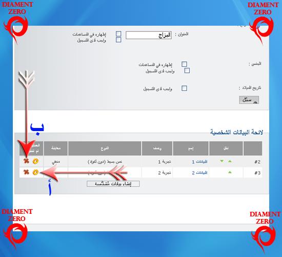 كيفية أضافة أو إزالة البيانات الشخصية من التسجيل 310