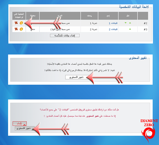 كيفية أضافة أو إزالة البيانات الشخصية من التسجيل 610