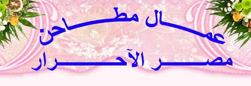 عمال مطاحن مصر الاحرار