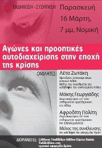 crise - Conférence : Luttes et perspectives pour l'autogestion en temps de crise Affich12