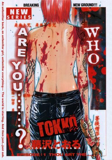 Image manga (Anime) Tokko110