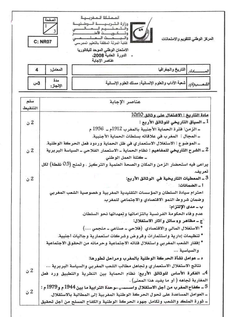 صحح امتحانك في مادة الاجتماعيات ( آداب وعلوم انسانية ) 55183110