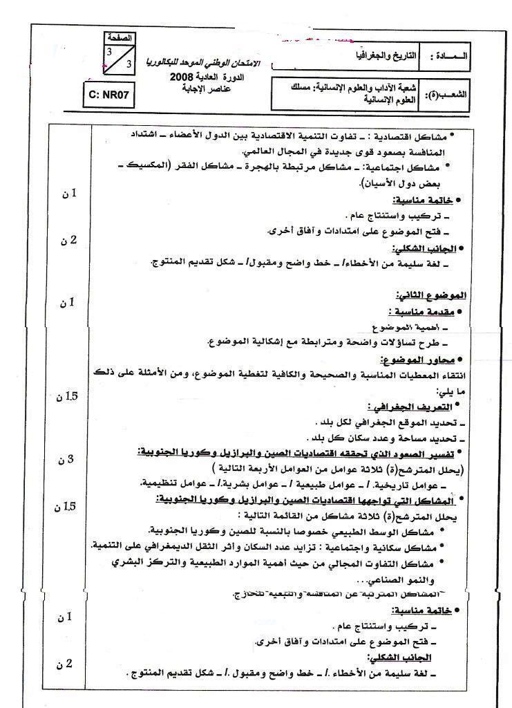صحح امتحانك في مادة الاجتماعيات ( آداب وعلوم انسانية ) 56826510